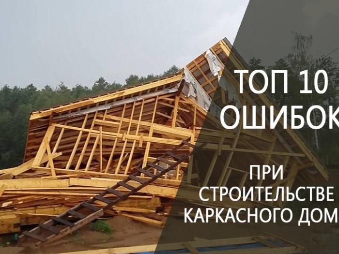 """Скачать книгу """"Топ-10 ошибок при строительстве дома"""""""